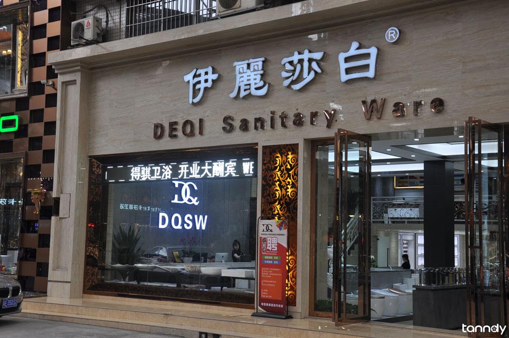 shops in Foshan Sanitary market 2