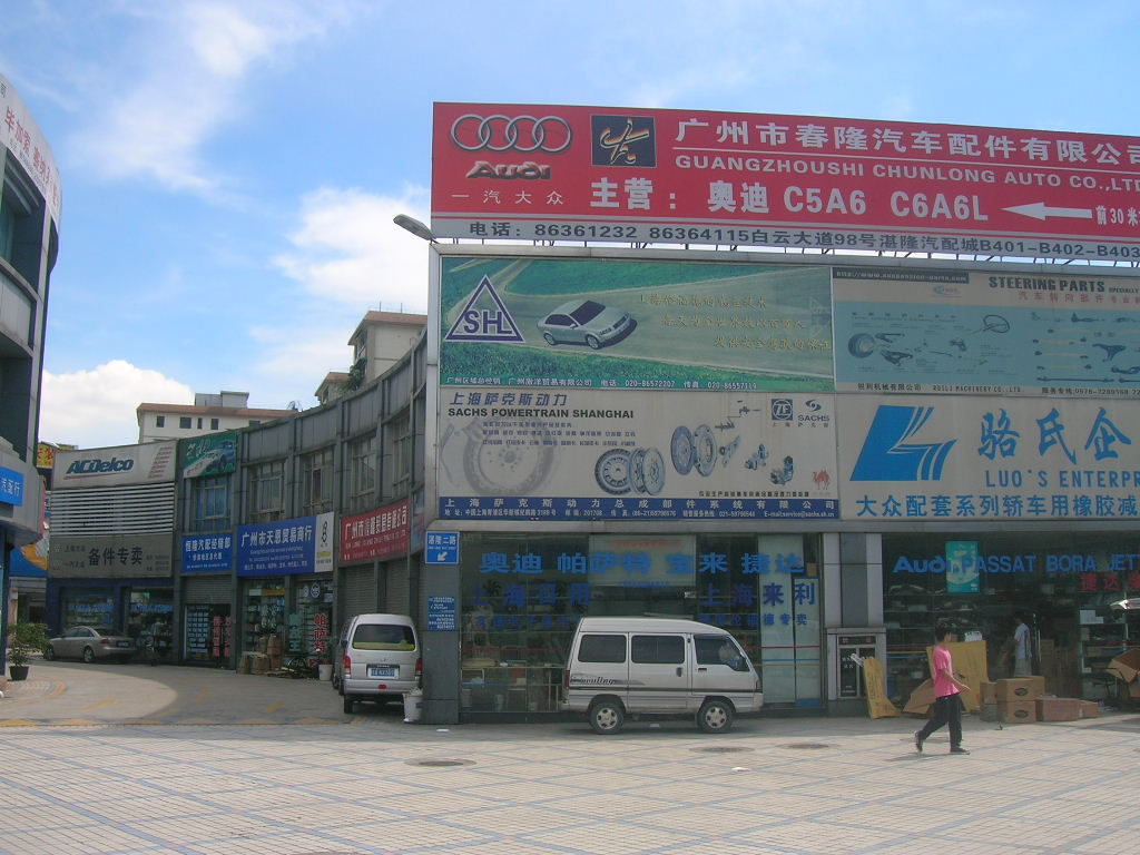 Guang Yuan Zhan long Auto Parts Trading Center 2