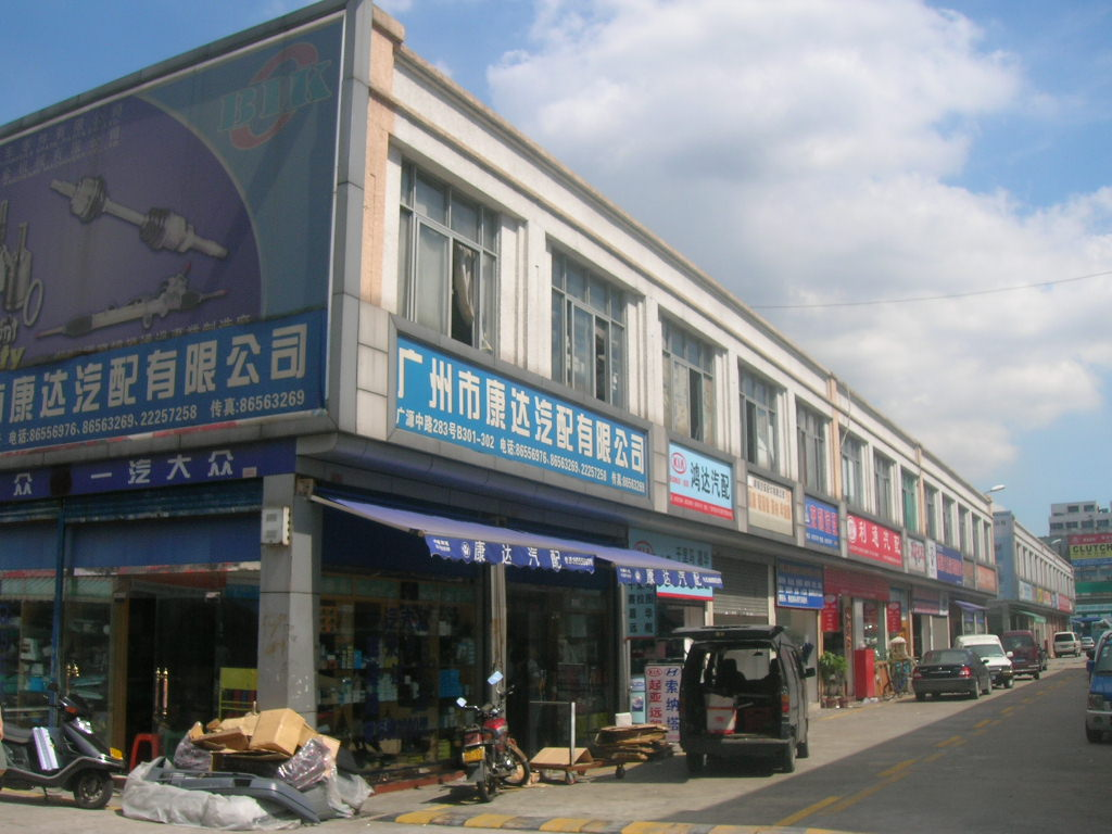 Guang Yuan Zhan long Auto Parts Trading Center 3