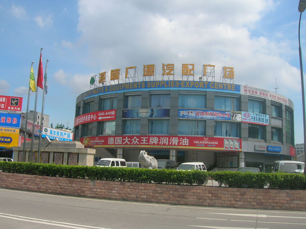 Guang Yuan Zhan long Auto Parts Trading Center