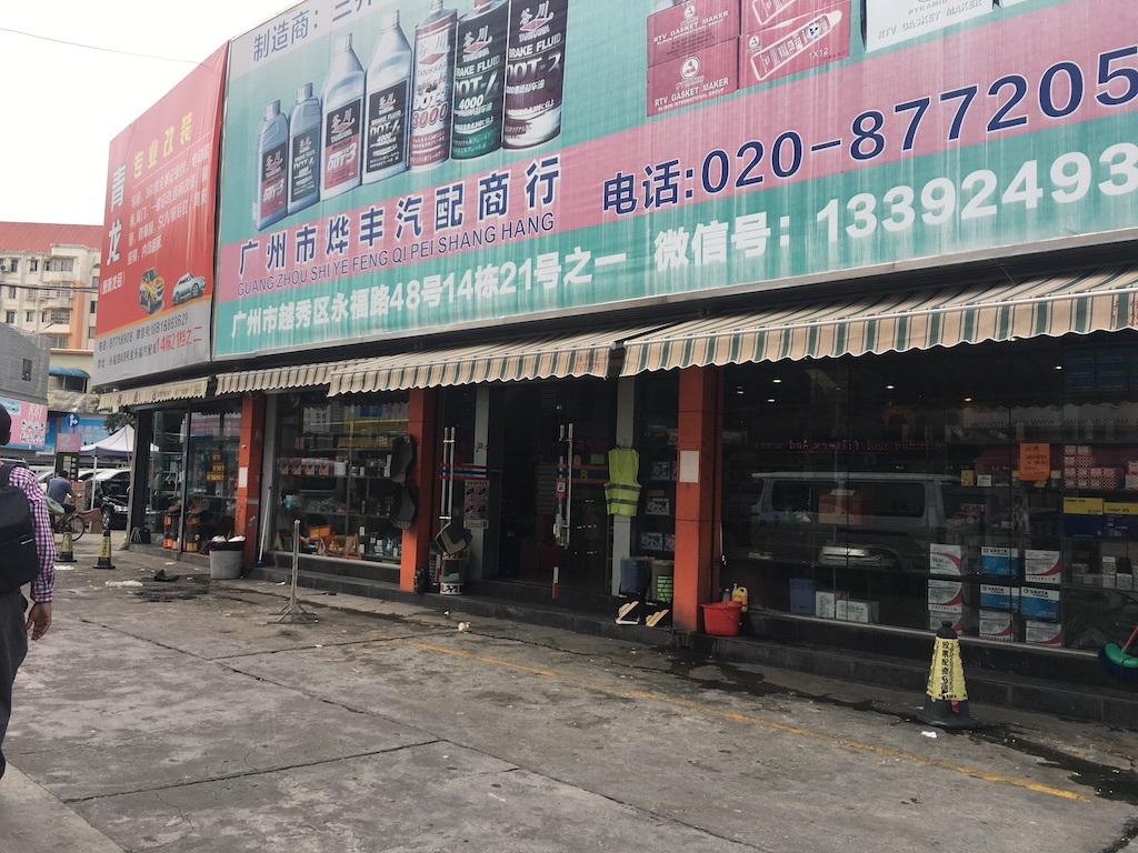 Guangzhou Auto parts wholesale market 2