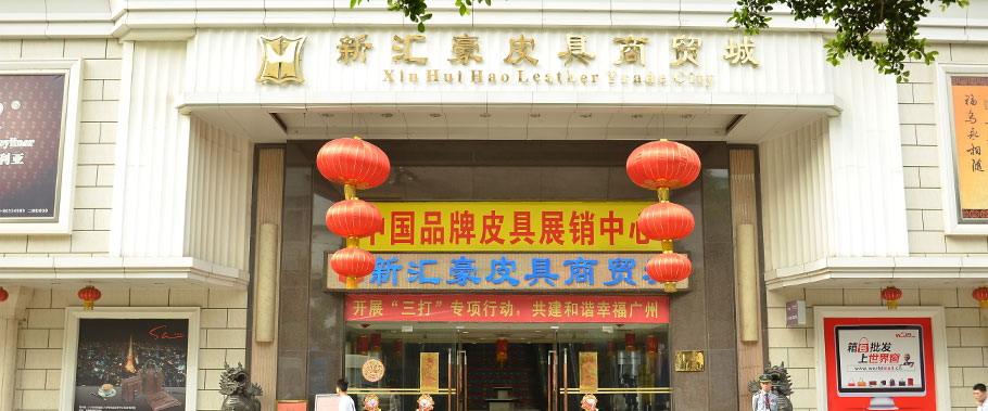 Guangzhou New Huihao Leather Trade Center