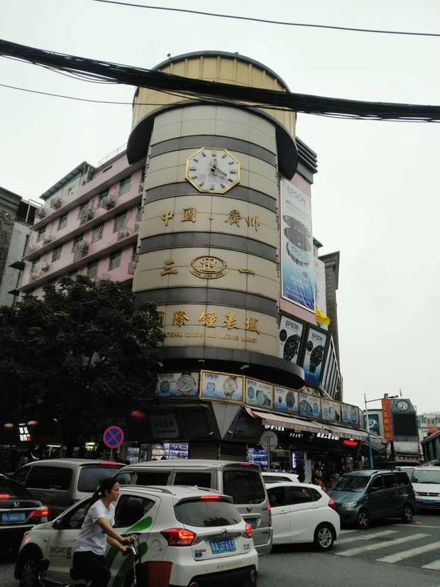 Guangzhou SanYi Watch city