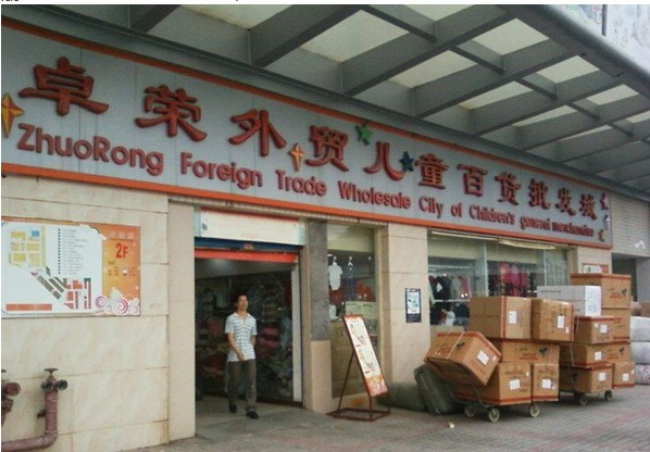 Guangzhou Zhuorong Foreign Trade Wholesale City of Children's General Merchandise