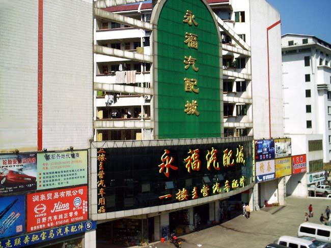 Yongfu Auto Parts Center