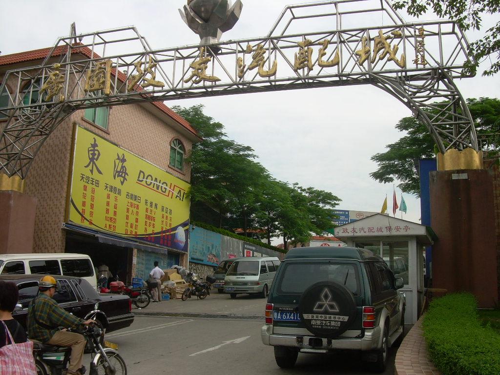 Zhiyou Auto Parts Center