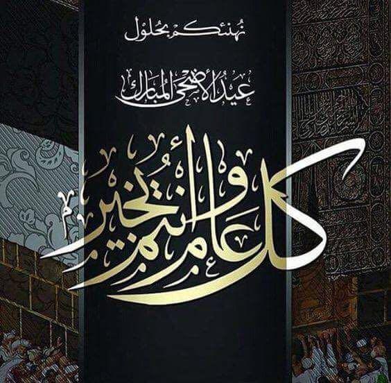 eid_al-fitr