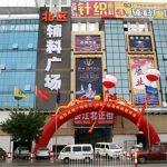 Changjiang-Fabrics-&-Accessories-Center
