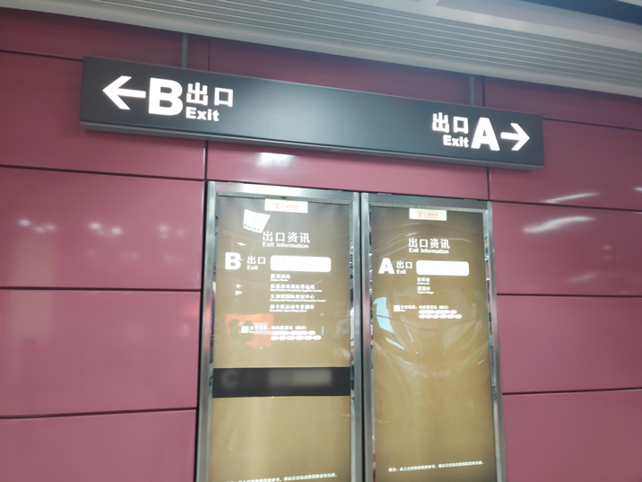 Go-to-Exit-B-at-Xiajiao-Station