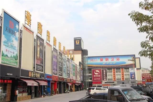 Huayi Decoration Materials Market