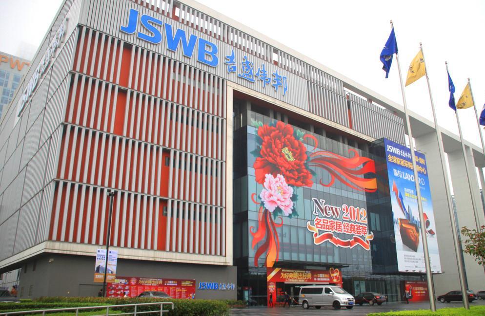 Jisheng Wellborn Furniture International Exhibition Center