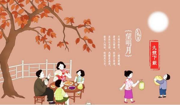 Mid-autumn day festival