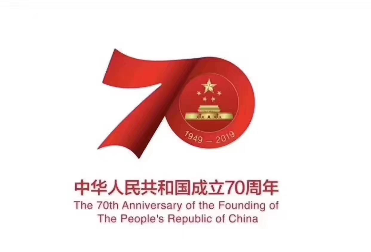 The 70th Anniversary of China