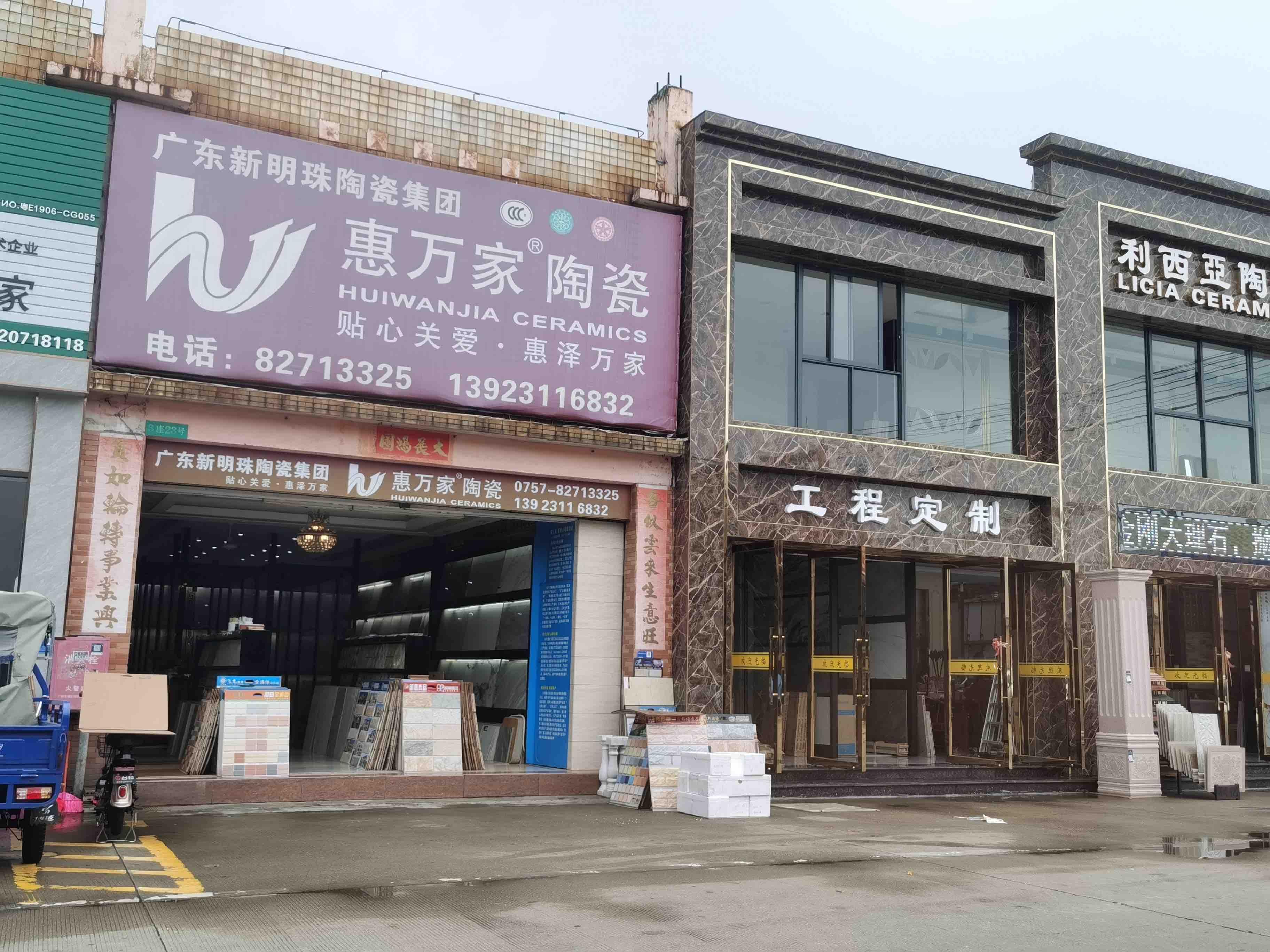 Foshan Zhiye Ceramics Wholesale Market